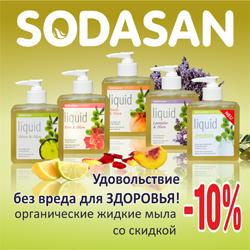 органические жидкие мыла SODASAN