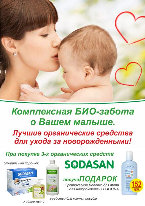 Комплексная БИО-забота о Вашем малыше. Лучшие органические средства для ухода за новорожденными.
